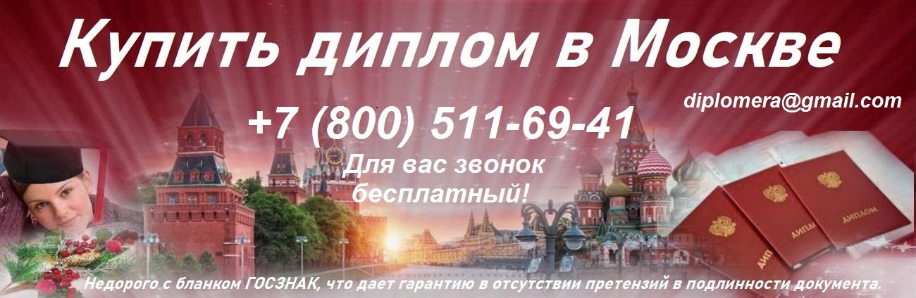 Купить диплом - просто! т. +7 (800) 511-69-41